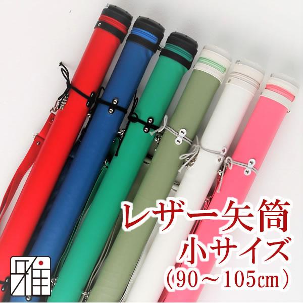 弓道レザー矢筒 紐タイプ 小サイズ 90~105cm (ファスナーまでの長さ)【20503-1】