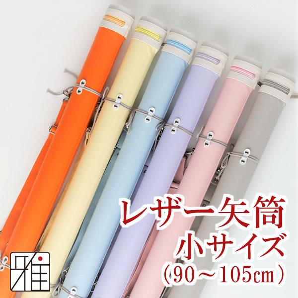 弓道レザー矢筒 紐タイプ 小サイズ 90~105cm(ファスナーまでの長さ)【20503-2】