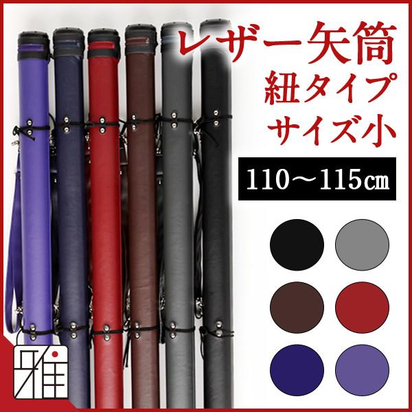 弓道レザー矢筒 紐タイプ110cm|サイズ小 【お取り寄せ商品】
