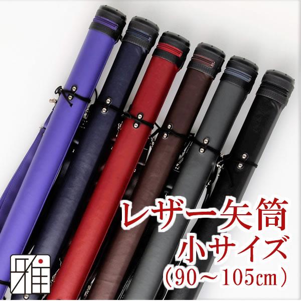 弓道レザー矢筒 紐タイプ 小サイズ 90~105cm (ファスナーまでの長さ)【20503】