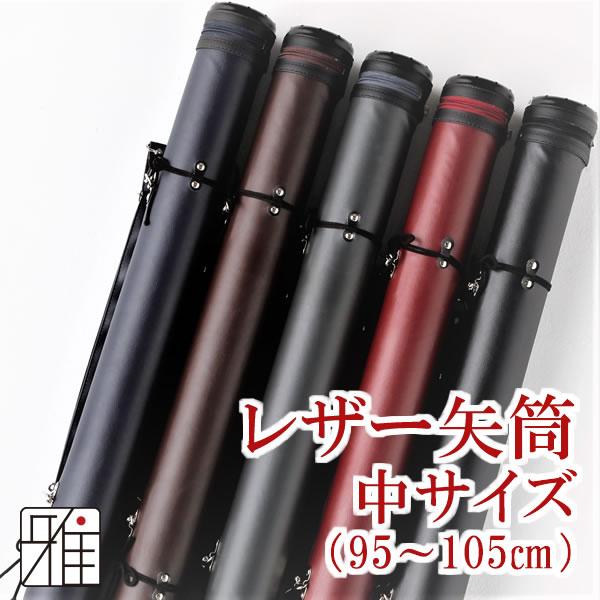 弓道レザー矢筒 紐タイプ 中サイズ 95~105cm(ファスナーまでの長さ)【20508】
