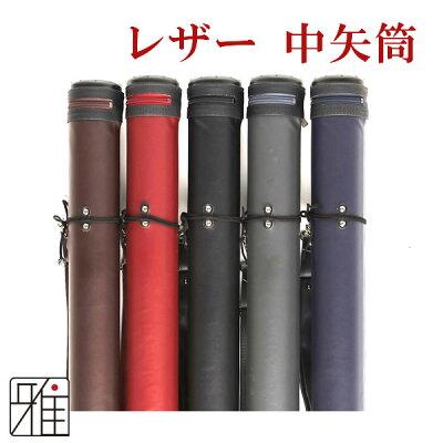弓道レザー矢筒 紐タイプ 95~105cm|サイズ中