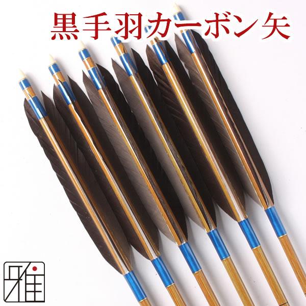 弓道 弓具カ-ボン矢 黒手羽8023|6本組【YA106】