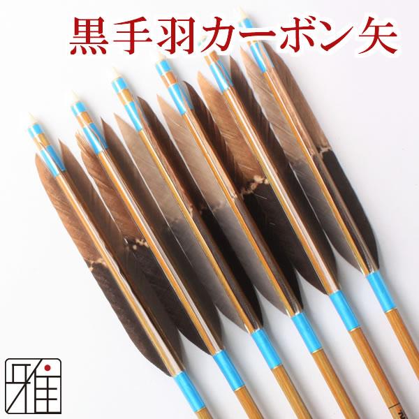 弓道 弓具イーストンカ-ボン矢 黒手羽染抜8023|6本組 【YA137】
