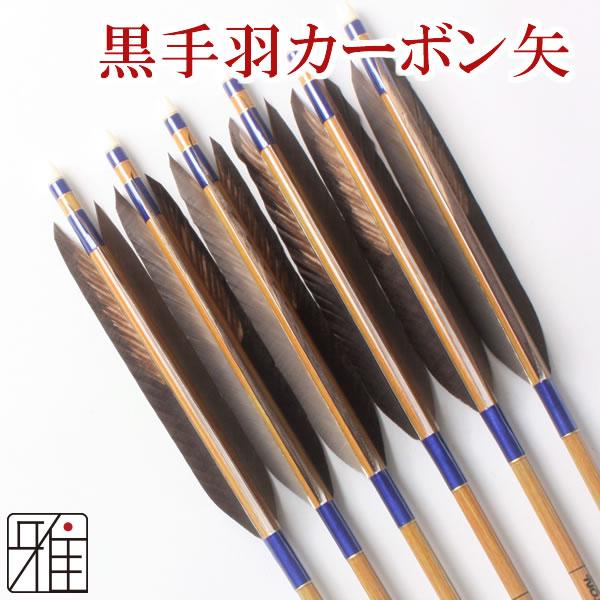 弓道 弓具イーストンカ-ボン矢 黒手羽染抜8023|6本組 【YA138】
