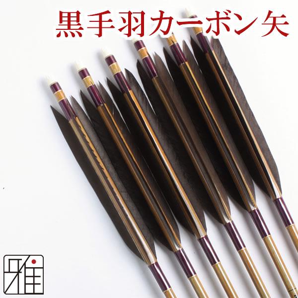 弓道 弓具カ-ボン矢 黒手羽8023|6本組【YA144】