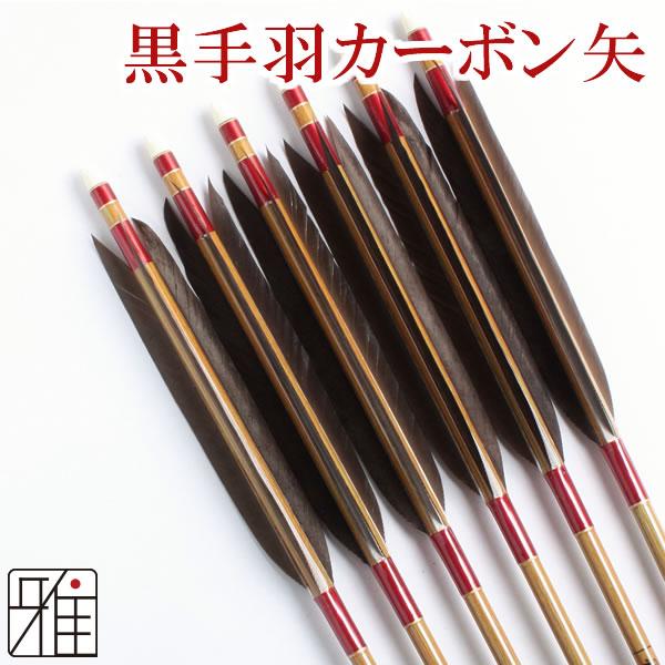 弓道 弓具カ-ボン矢 黒手羽8023|6本組【YA146】