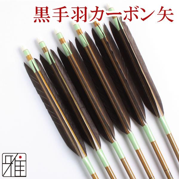 弓道 弓具カ-ボン矢 黒手羽8023|6本組【YA147】