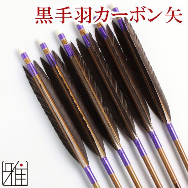 弓道 弓具カ-ボン矢 黒手羽8023|6本組【YA148】
