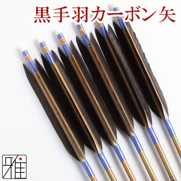 弓道 弓具カ-ボン矢 黒手羽8023|6本組【YA151】