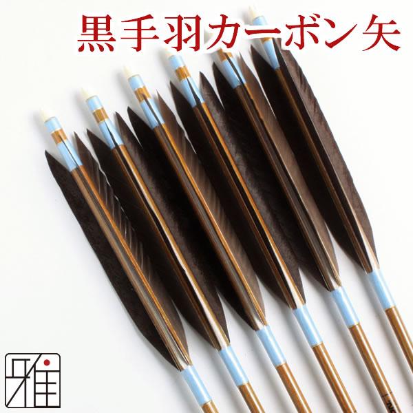 弓道 弓具カ-ボン矢 黒手羽8023|6本組【YA152】