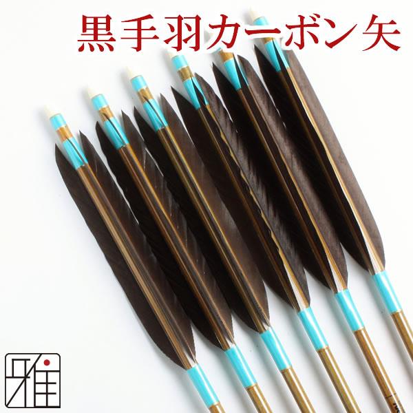 弓道 弓具カ-ボン矢 黒手羽8023|6本組【YA153】
