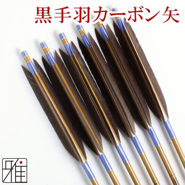 弓道 弓具カ-ボン矢 黒手羽8023|6本組【YA156】