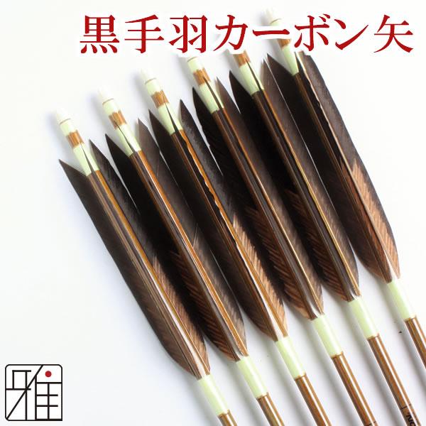 弓道 弓具イーストンカ-ボン矢 黒手羽染抜8023|6本組 【YA158】
