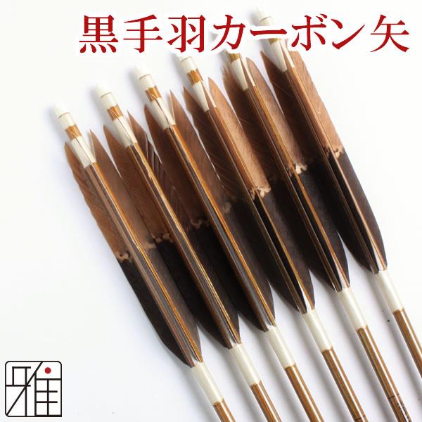 弓道 弓具イーストンカ-ボン矢 黒手羽染抜8023|6本組 【YA160】