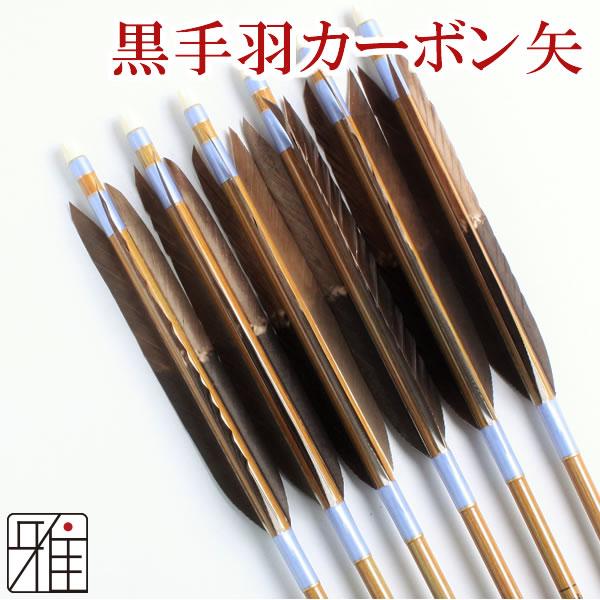 弓道 弓具イーストンカ-ボン矢 黒手羽染抜8023|6本組 【YA162】