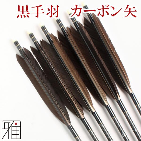 弓道 弓具 ミズノカーボン矢 黒手羽 WENEW 8327シャフト|6本組【YA-167】