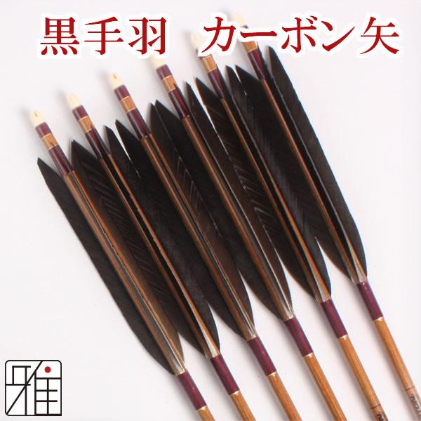 弓道 弓具カーボン矢 黒手羽7620|6本組 【YA184】