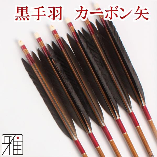 弓道 弓具カーボン矢 黒手羽7620|6本組 【YA185】
