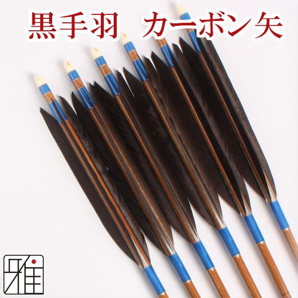 弓道 弓具カーボン矢 黒手羽7620|6本組 【YA186】