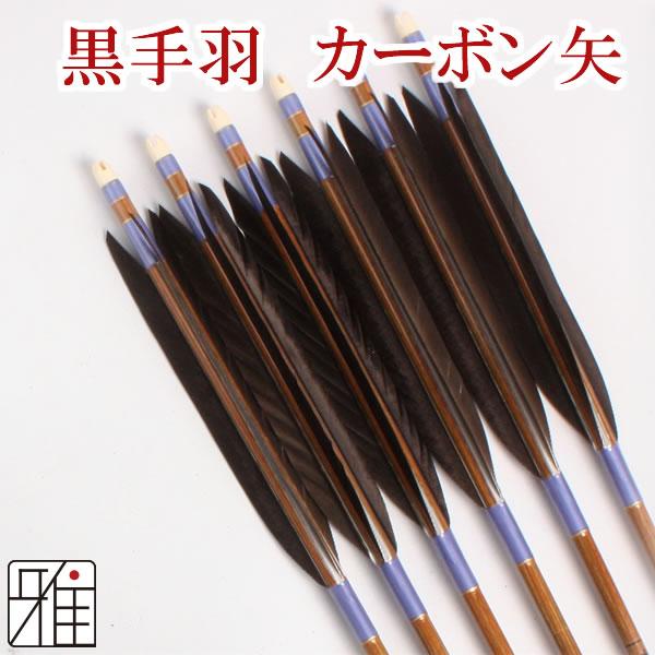 弓道 弓具カーボン矢 黒手羽7620 6本組 【YA187】