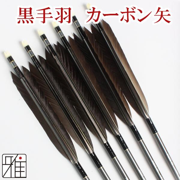 弓道 弓具 ミズノカーボン矢 黒手羽 SST-8326BMシャフト 6本組【YA198】