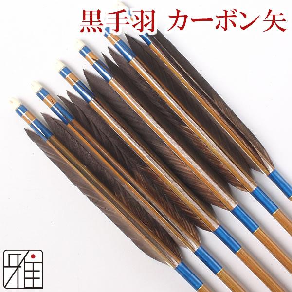 弓道 弓具カーボン矢 黒手羽染抜8023|6本組【YA32】