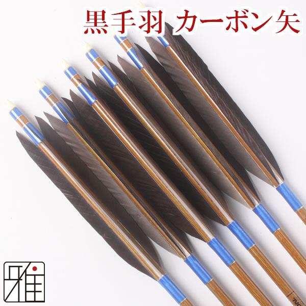 弓道 弓具カーボン矢 黒手羽8023|6本組【YA52】