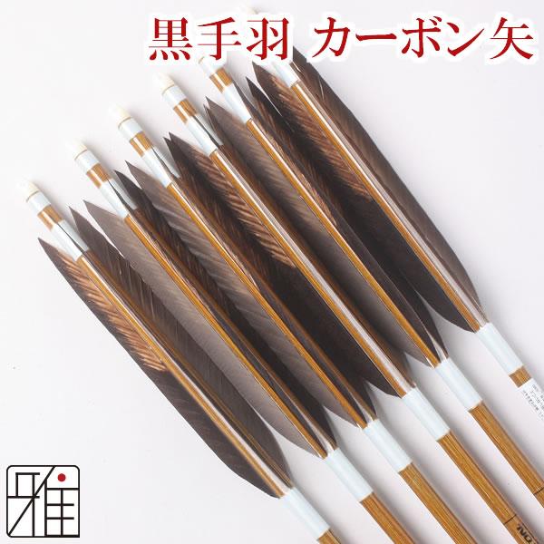 弓道 弓具カーボン矢 黒手羽染抜8023|6本組【YA58】