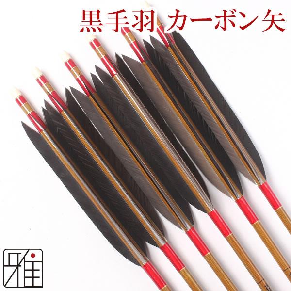 弓道 弓具カーボン矢 黒手羽7620|6本組 【YA64】