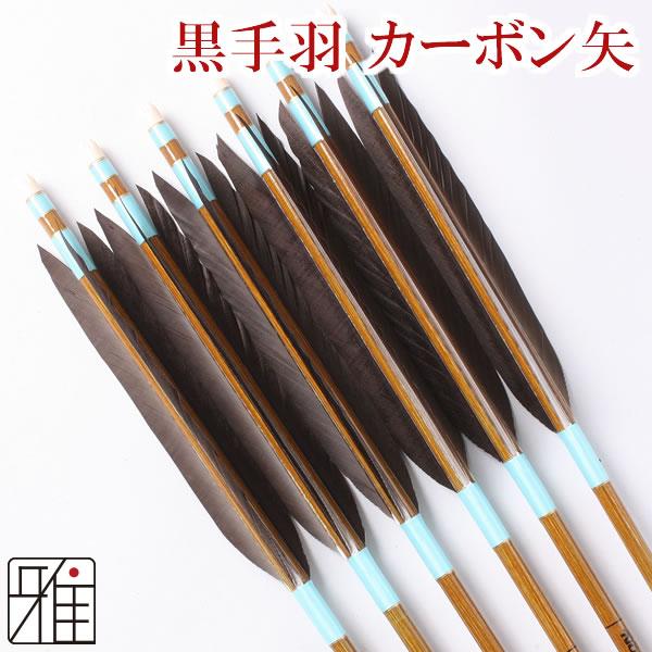 弓道 弓具カーボン矢 黒手羽7620|6本組 【YA96】