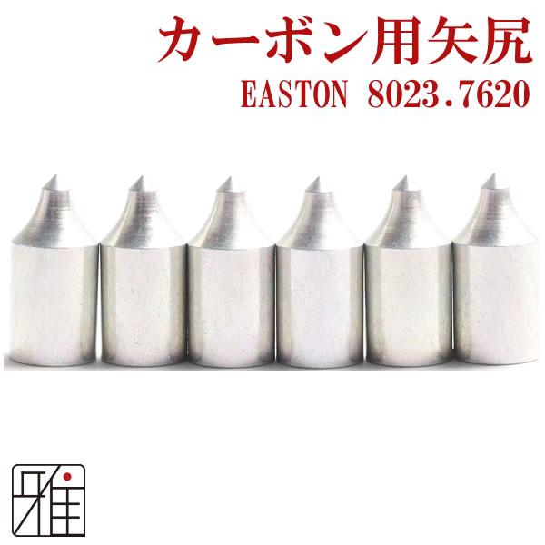 【メール便可】イーストンカーボン矢用 近的矢尻6個組 【8023・7620】