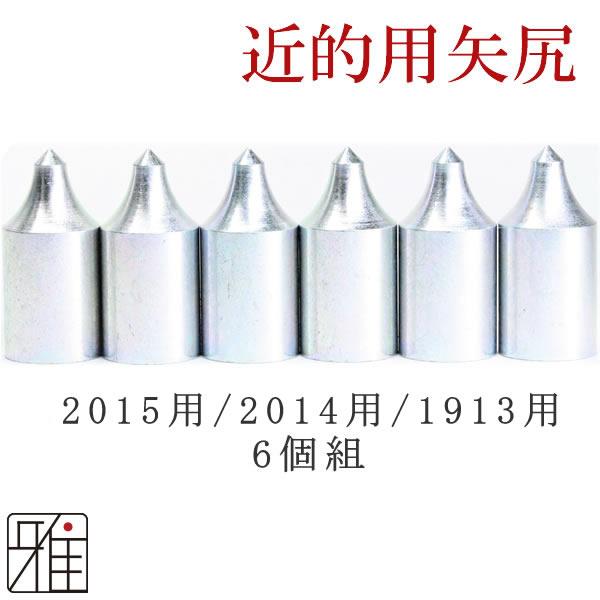 【メール便可】ジュラルミン矢用 近的矢尻6個組 【2114・2015・2014・1913】
