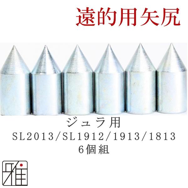 【メール便可】ジュラルミン矢用 遠的矢尻6個組 【2013・1913・1912】