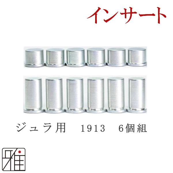 弓道 矢 インサート イーストンジュラ矢用1913 6個組【1.5g・3.0g】【メール便可】