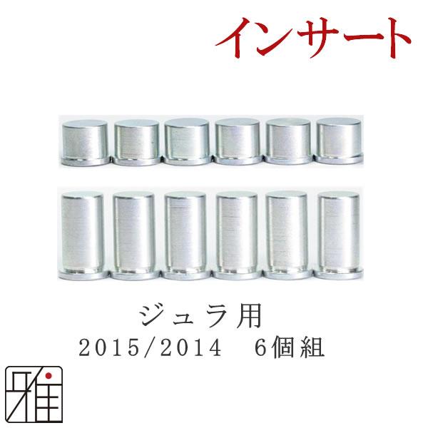 弓道 矢 インサート イーストンジュラ矢用2014・2015 6個組【2.0g・3.8g】【メール便可】