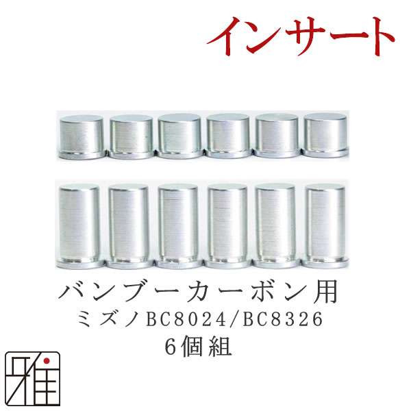 弓道 矢 インサート ミズノ バンブーカーボン8024BC・8326BC 6個組【1.5g・3.1g】【メール便可】