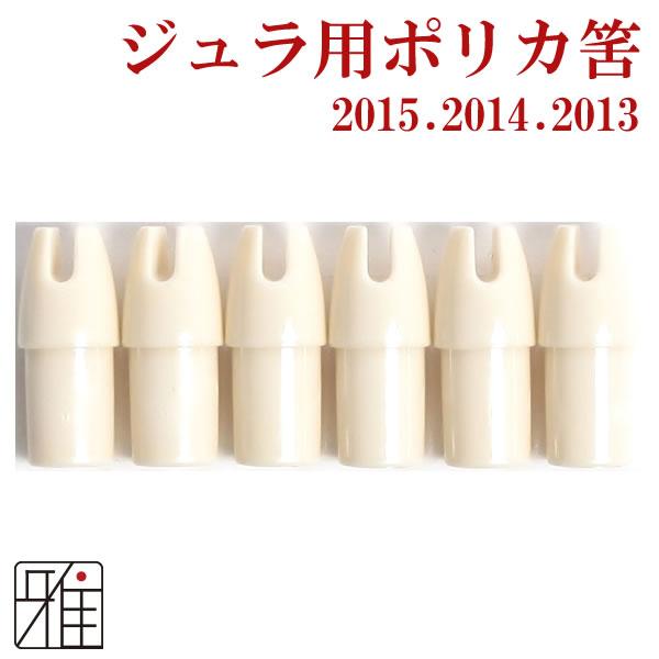 【メール便可】イーストンジュラルミン矢用 ポリカ筈6個組 【2015・2014・SL2013】