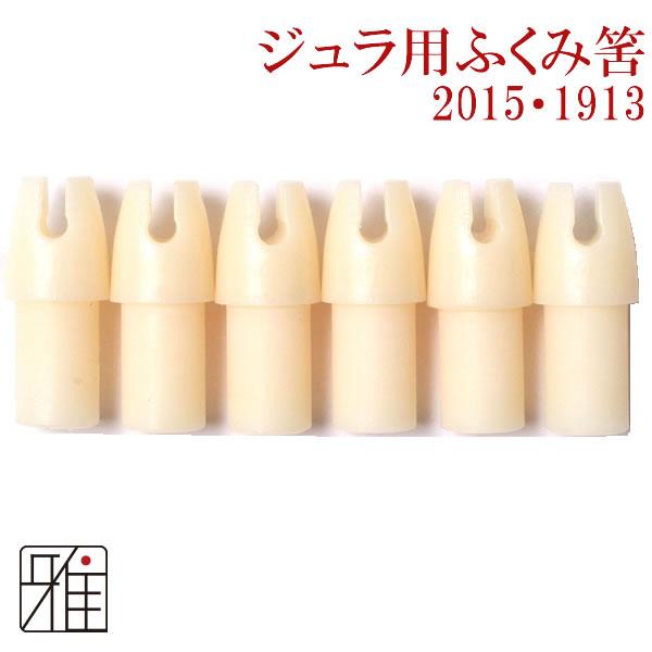 【メール便可】イーストンジュラルミン用 ふくみ筈6個組 【2015・1913】