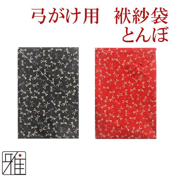 弓具 弓かけ袱紗袋 とんぼ|赤・黒・紺【メール便可】