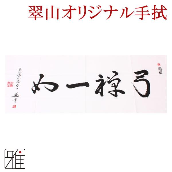 弓具弓かけ用 てぬぐい オリジナル【メール便可】