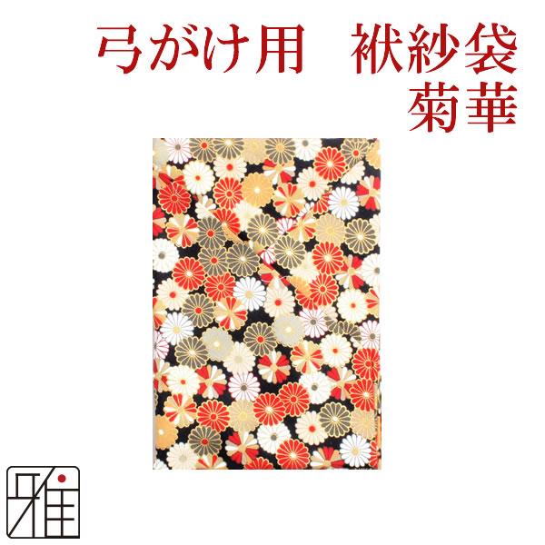 弓道 弓具 弓かけ用袱紗 菊花柄【メール便可】