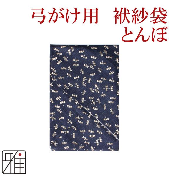 弓道 弓具 弓がけ用 袱紗袋 とんぼ柄 紺色【メール便可】