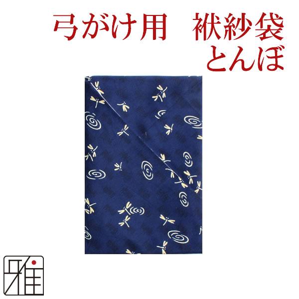 弓道 弓具 弓がけ用 袱紗袋 とんぼ柄 青色【メール便可】