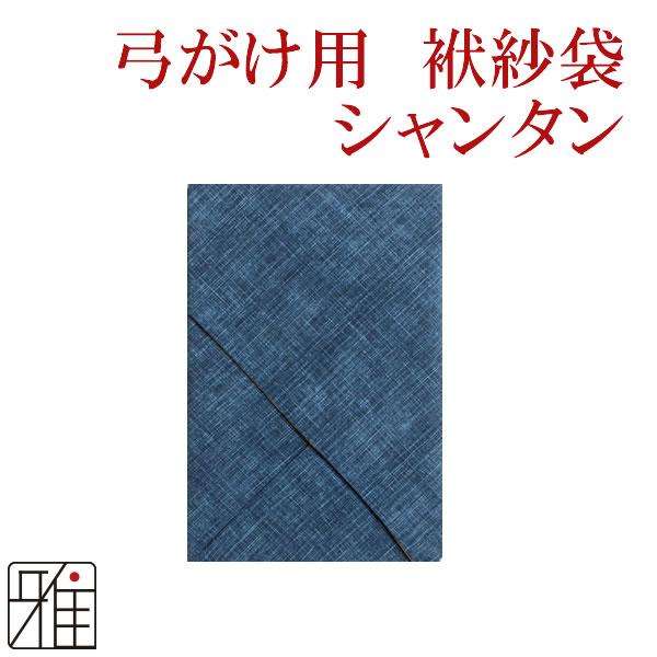 弓具 弓道 弓がけ袱紗袋 ふくさ シャンタン 翠山弓具店  限定色 青色【メール便可】