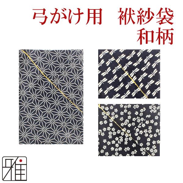 弓具 弓かけ袱紗袋 和柄 濃紺 【メール便可】翠山オリジナル