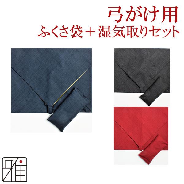 【メール便可】弓道 弓かけ 袱紗袋 乾燥剤 シャンタン アンサンブルセット