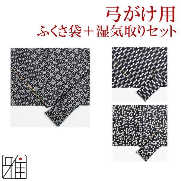 【メール便可】弓道 弓かけ袱紗袋 乾燥剤 和柄 アンサンブルセット
