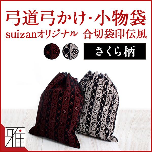 弓具かけ用 合切袋印伝風2色展開 さくら 【メール便可】