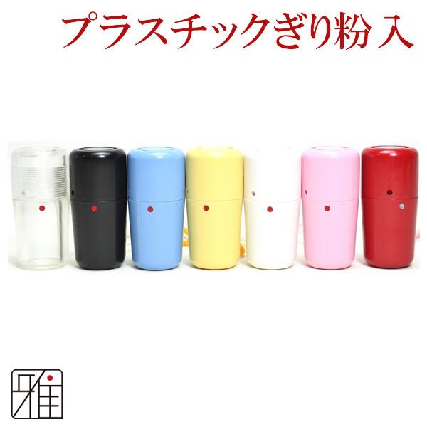 【メール便可】弓具 ぎり粉入|プラスチック製